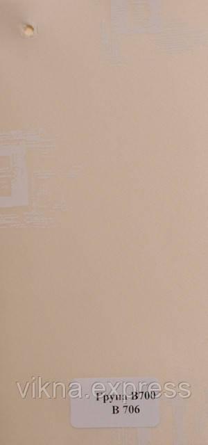 Рулонні штори В700 706