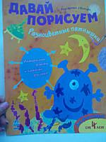Ранок Нумо помалюємо: Разноцветные пятнышки (Р), фото 1