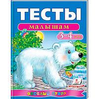Детская книжка Пегас 20*25,5см Веселый старт, Тесты малышам 3-4 лет (рус) 136169