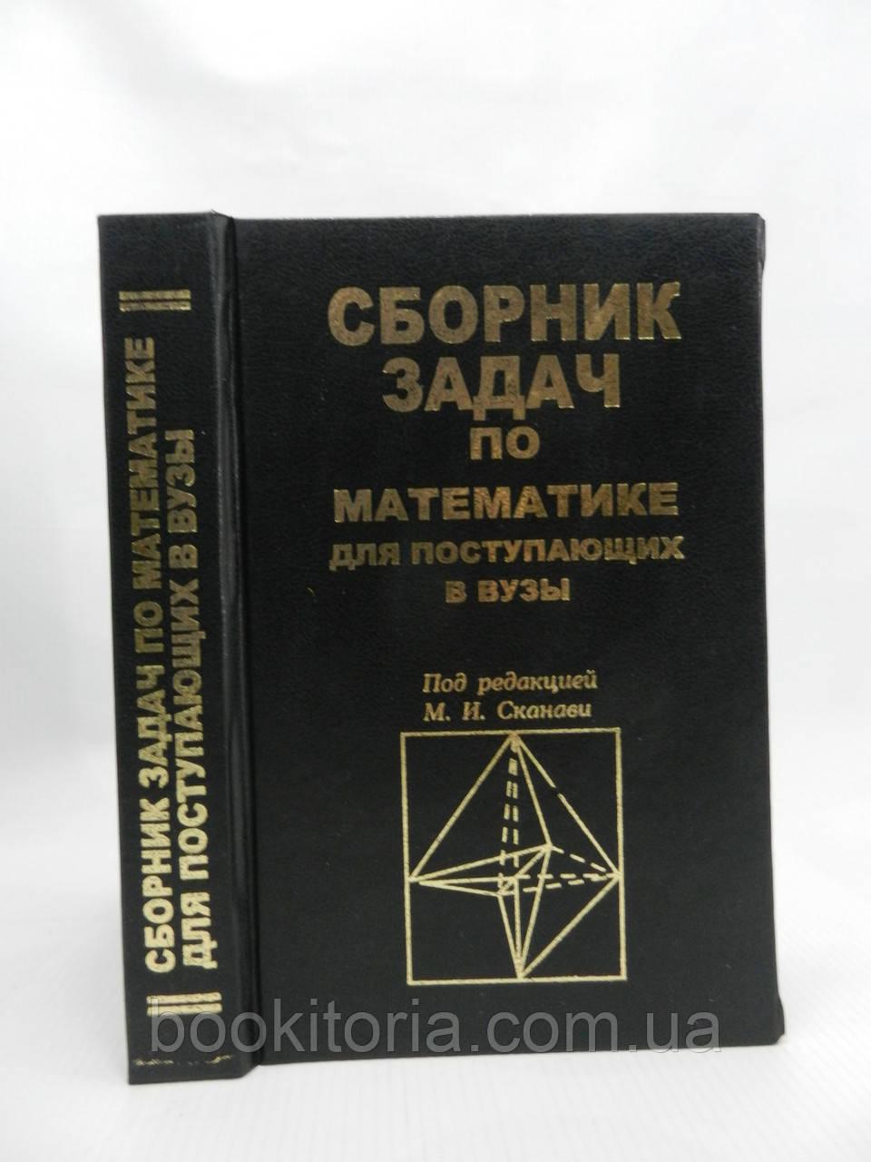 Егерев В. и др. Сборник задач по математике для поступающих в вузы (б/у).