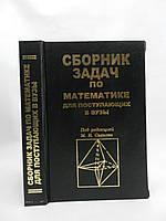 Егерев В. и др. Сборник задач по математике для поступающих в вузы (б/у)., фото 1