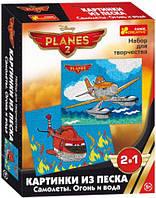 Картинка з піску Дісней Літачки. Вогонь та вода
