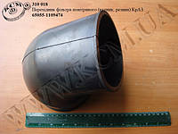 Перехідник фільтра повітряного 65055-1109474 (кутник, резина) КрАЗ