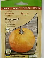 Семена Тыква Народная 10 граммов Традиция