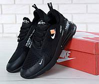 Кроссовки мужские Off-White x Nike Air Max 270 реплика ААА+ размер 41-45 черный (живые фото), фото 1