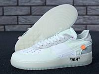Кроссовки Off-White X Nike Air Force реплика ААА+ размер 41-45 белый (живые фото), фото 1