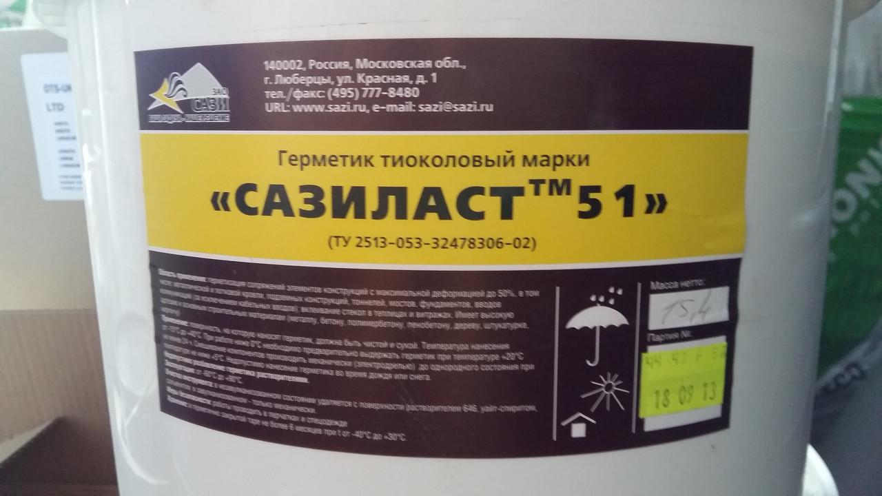 Герметик Сазиласт 51 (15,4кг), годен ДО  2014г