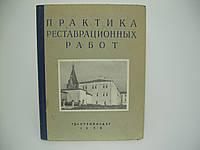 Практика реставрационных работ. Сборник 2.