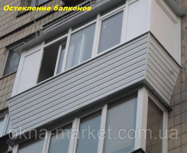 Профессиональное остекление балконов Киев