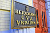 Верховный Суд Украины (уголовные дела)