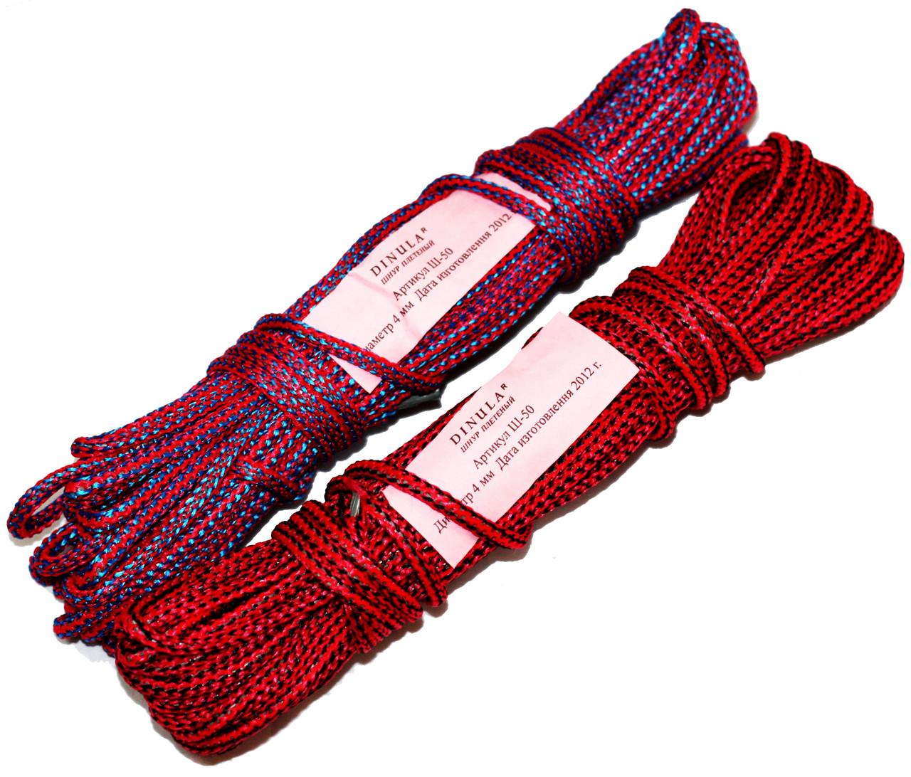 Веревки бытовые (4mm/15m) плетеные шнуры, цветные