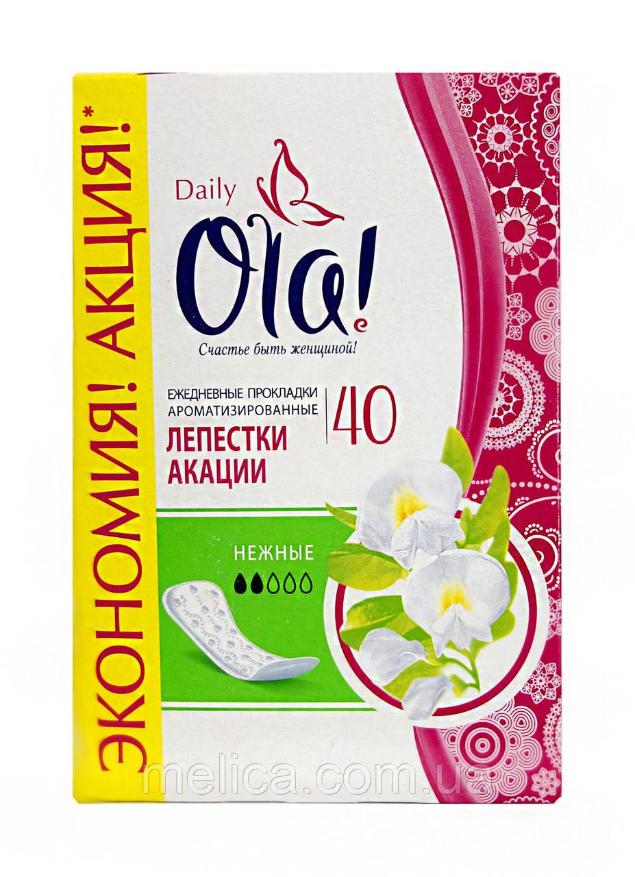 Ежедневные прокладки Ola! Daily Лепестки Акации (2 к.) - 40 шт.