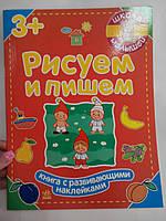 Ранок Школа малюків: Рисуем и пишем (Р)