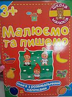 Ранок Школа малюків: Малюємо та пишемо (У)