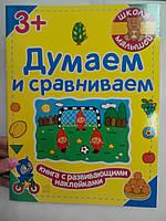 Ранок Школа малюків: Думаем и сравниваем (Р)