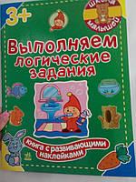 Ранок Школа малюків: Выполняем логические зад (Р)