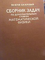 Белов В.В. Сборник задач по дополнительным главам математической физики. М., 1978.