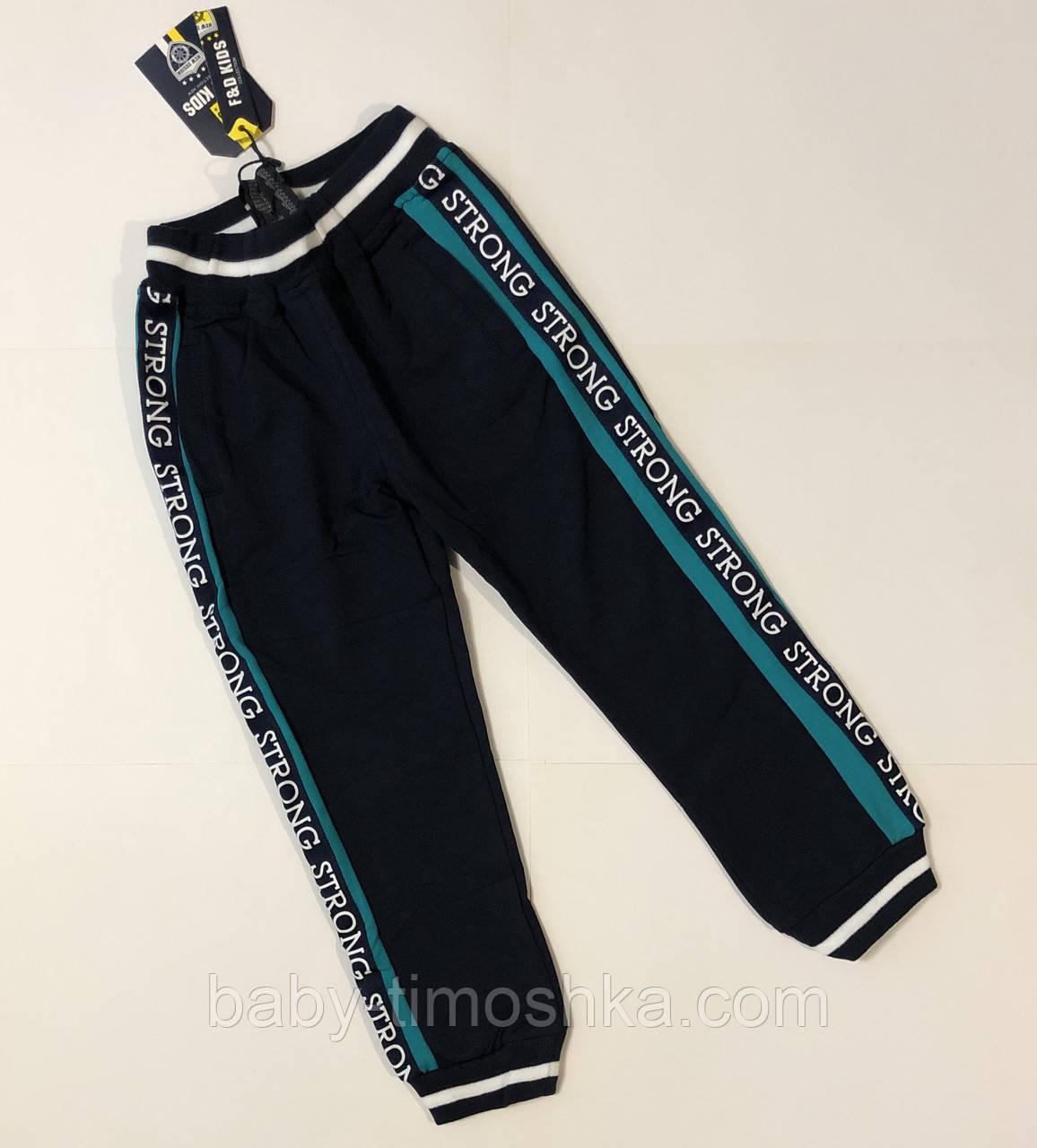 Спортивные штаны для мальчиков 1-2 года