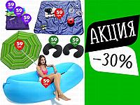 8пр. ЛАМЗАК Hangout–надувной лежак шезлонг,Lamzac матрас в наборе (пляжный коврик Lazy Bones,зонт и д.р.)