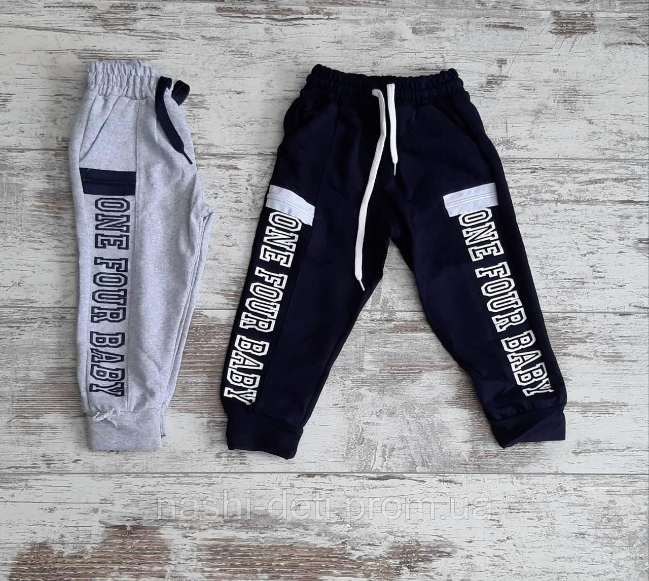 Спортивные штаны для мальчиков.  размер 1-4 лет.  оптом.