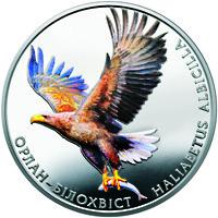 Орлан-білохвіст монета 2 гривні