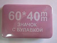 Бейдж прямоугольный 40*60мм