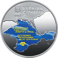 100-річчя першого Курултаю кримськотатарського народу в сувенірній упаковці монета 5 гривень