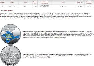 100-річчя першого Курултаю кримськотатарського народу в сувенірній упаковці монета 5 гривень, фото 3