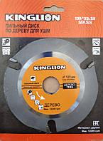 Пильный диск (Трезуб) 125 мм KINGLION