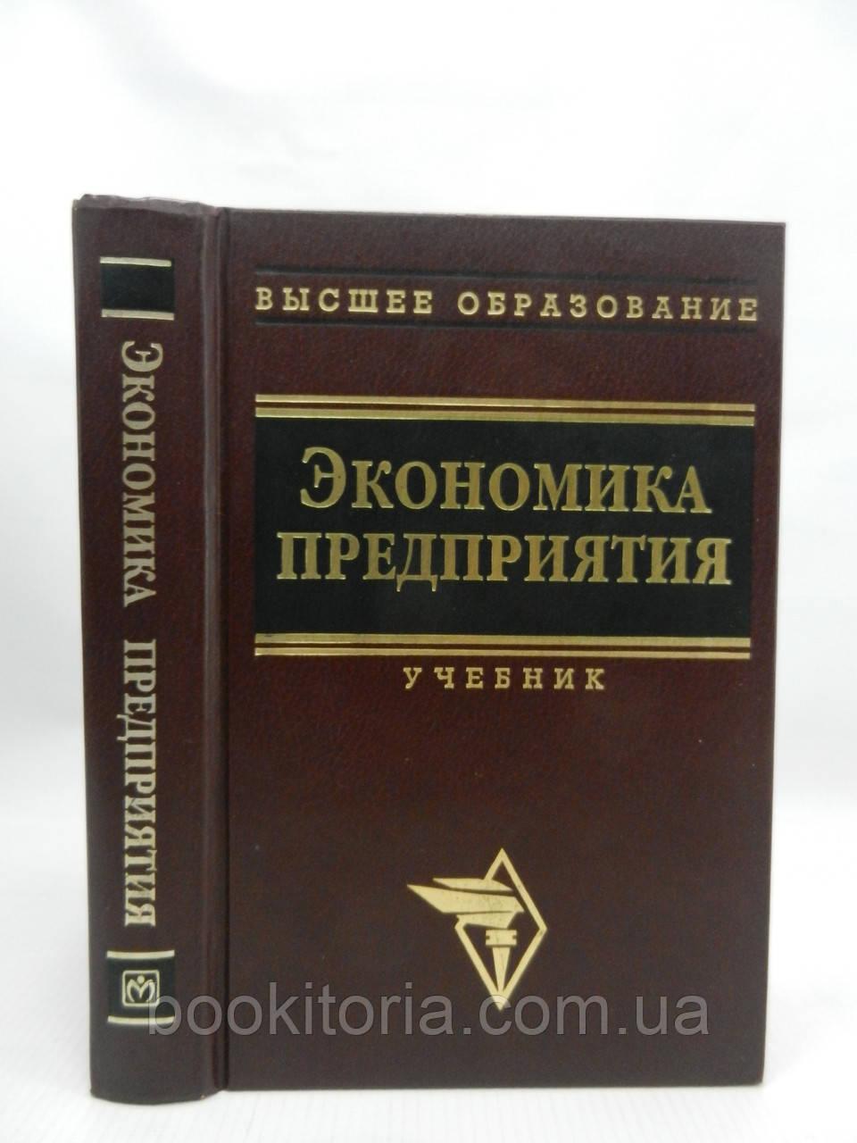 Волков О. и др. Экономика предприятия (б/у).