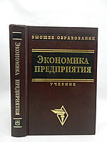 Волков О. и др. Экономика предприятия (б/у)., фото 1