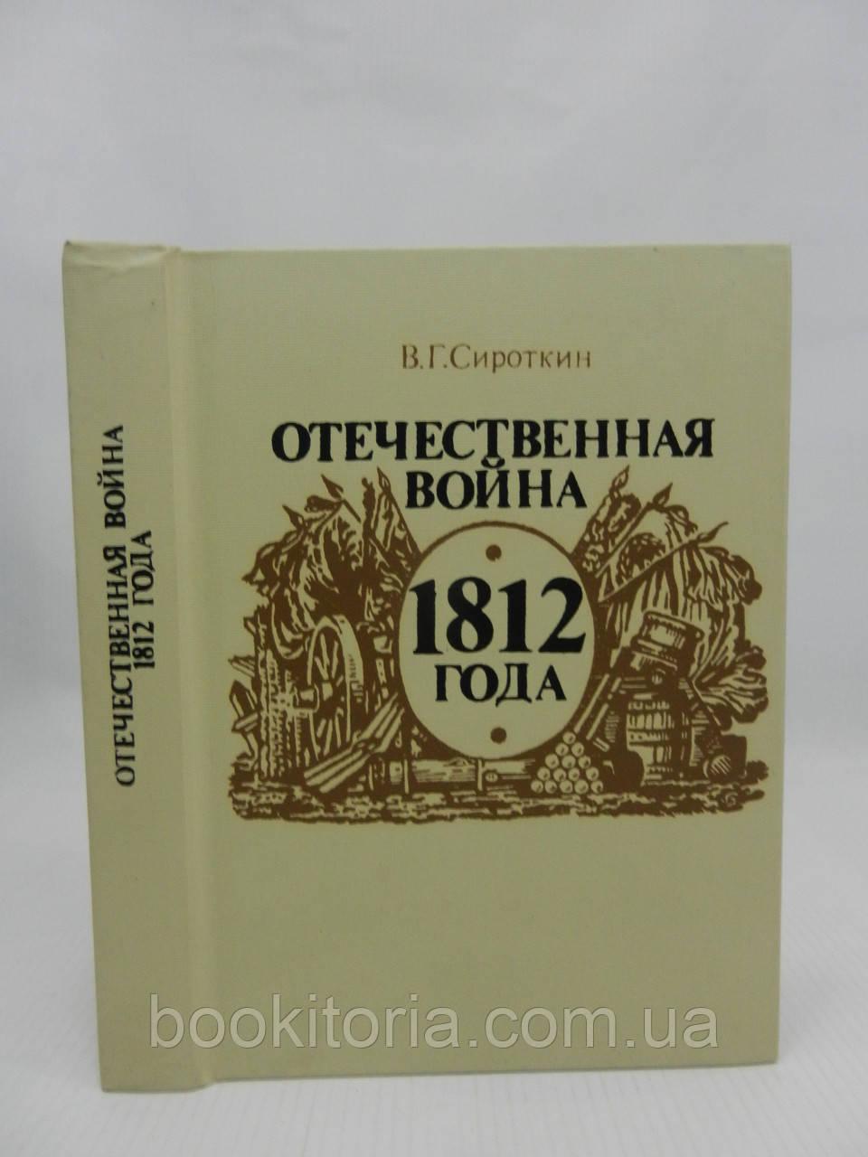Сироткин В. Отечественная война 1812 года (б/у).