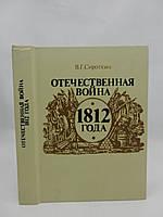 Сироткин В. Отечественная война 1812 года (б/у)., фото 1