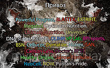Прибытие: Powerful Progress, BLASTEX, EXTRIFIT, Megabol. Optimum Nutrition, Ultimate Nutrition, Universal, DNA Supps (OLIMP), OLIMP, VP Lab, BPI sports, BSN, Cellucor, Dymatize, Nutrex, SAN, Carlson Labs, Doctor's BEST, Healthy Origins, Jarrow Formulas, NeoCell, NOW, Puritan's Pride.