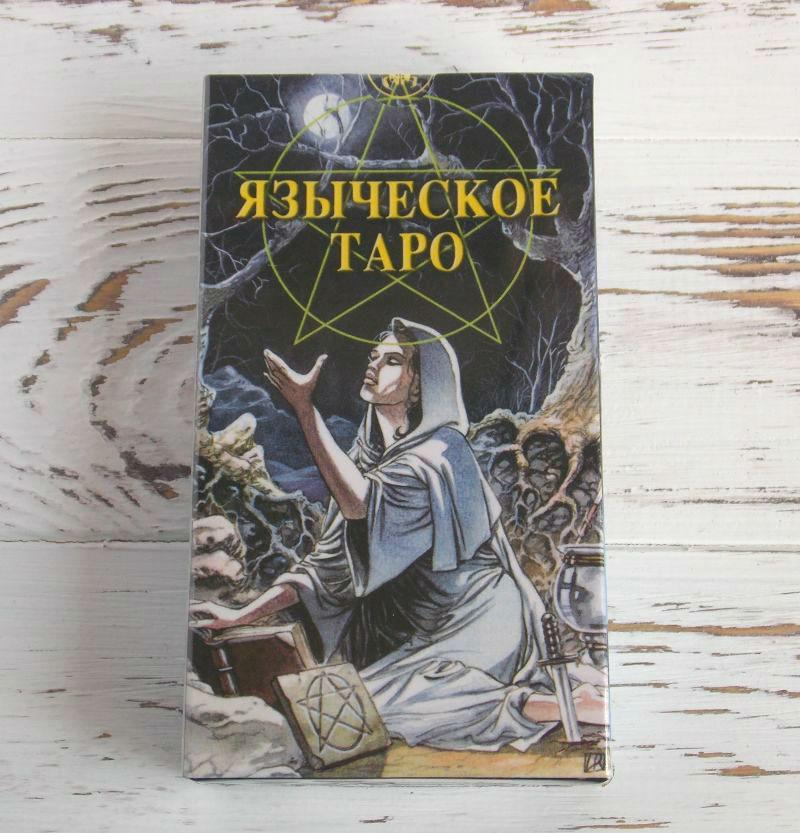 Языческое Таро. Таро белой и чёрной магии