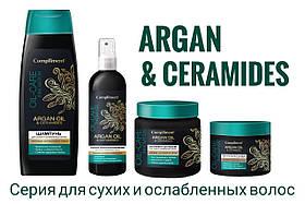 Комплексный уход для сухих и ослабленных волос, укрепление и восстановление Аrgan Oil&Ceramides Comliment