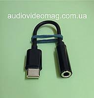 Переходник с штекера USB Тип С на гнездо стерео 3.5