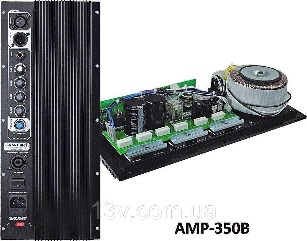 AMP-350B Вбудований підсилювач потужності 250Вт