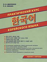 О. И. Демченко. Практический курс корейского языка