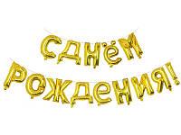 """Шары Фольгированная Надпись Китай """"С Днем Рождения"""" Золото"""