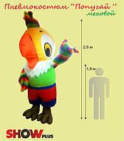 Надувной костюм (пневмокостюм) Попугай меховой