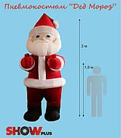 Надувной костюм (пневмокостюм, пневморобот) Дед Мороз