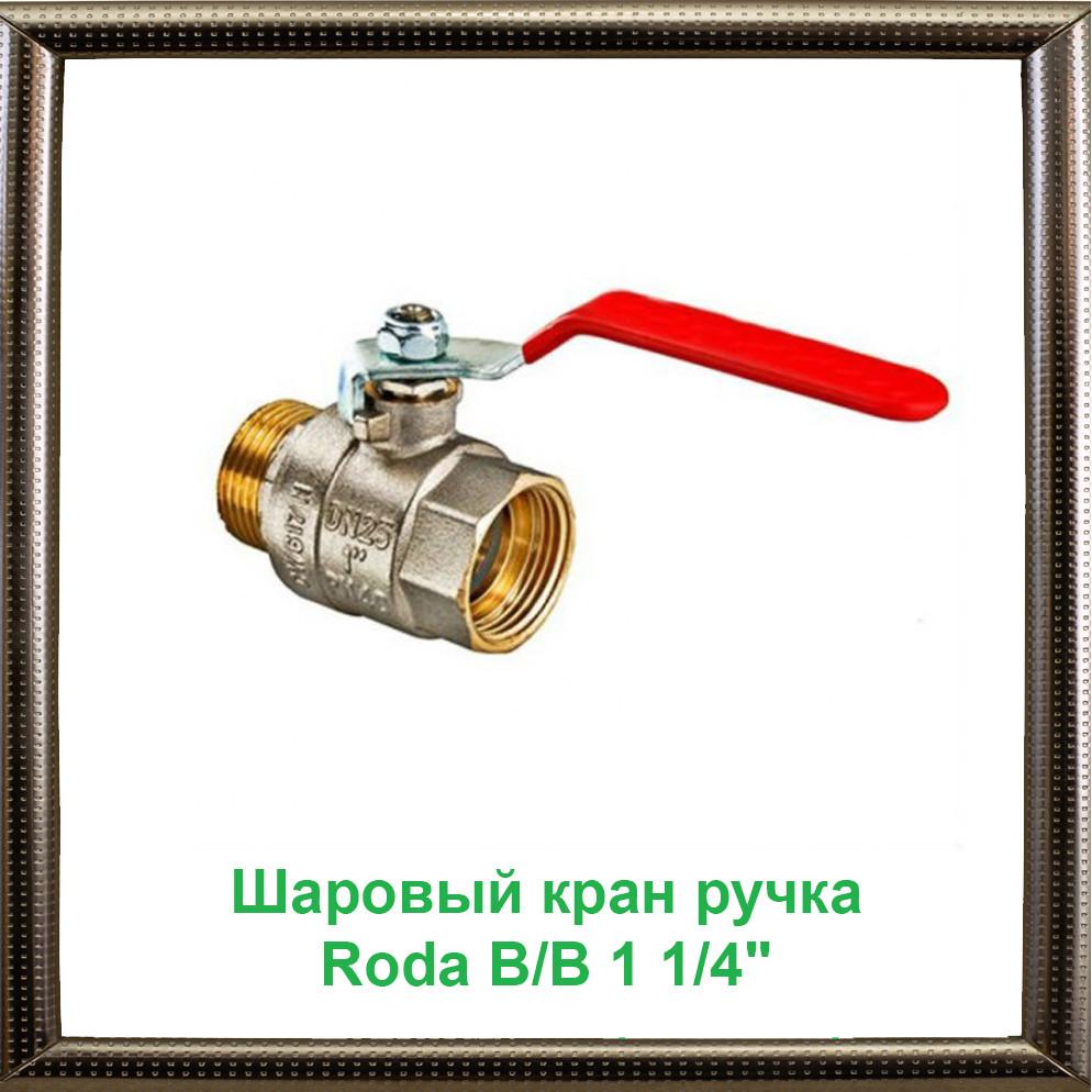 """Шаровый кран ручка Roda В/В 1 1/4"""""""