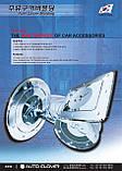 Хром-накладки на лючок бензобака Kia Rio 4D 2005-2010, фото 3