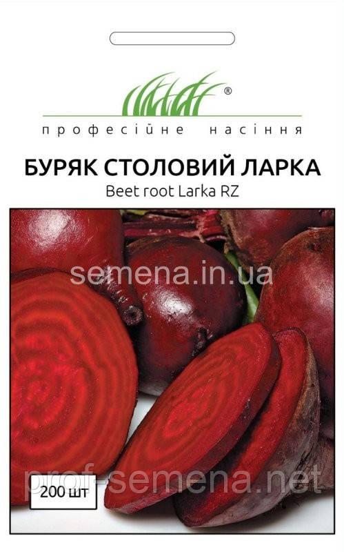 Буряк столовий Ларка 200 шт