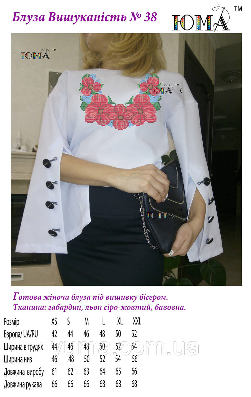 """Блуза для вышивки  бисером """"Изысканность"""""""