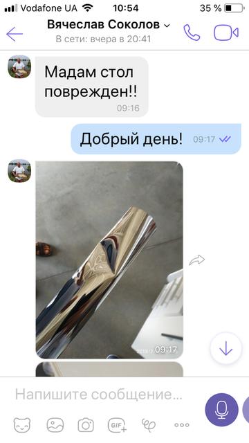 10.07.19 - неприятное сообщение от Вячеслава