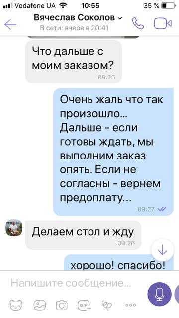 Очень благодарны Вячеславу за доверие!  По его желанию 10.07 запускаем в работу новый стол.