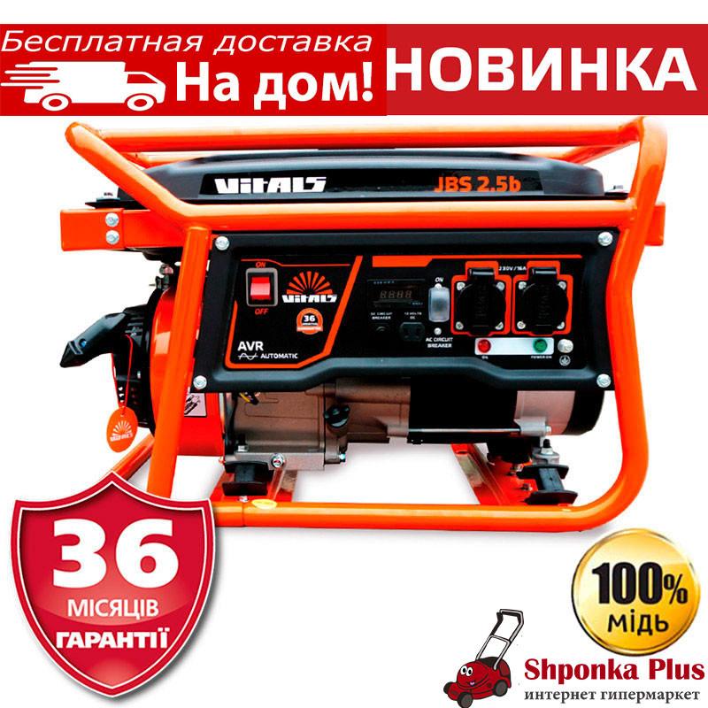 Генератор бензиновый  5,5 кВт Латвия Vitals JBS 5.0b