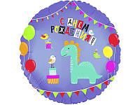 """Фольгированный Шар-Круг Agura """"С Днем Рождения. Синий динозавр"""" 18`"""